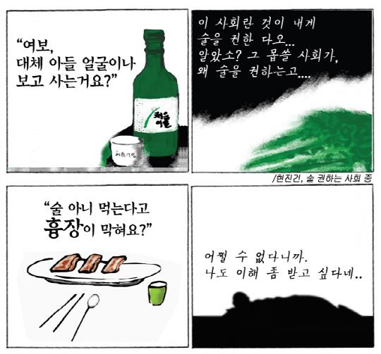 대한민국 술 소비 급감…'술 거부'가 당당해진 시대