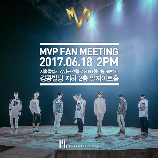 MVP, 데뷔 100일 기념 팬미팅 개최 '7人7色 매력 대공개'