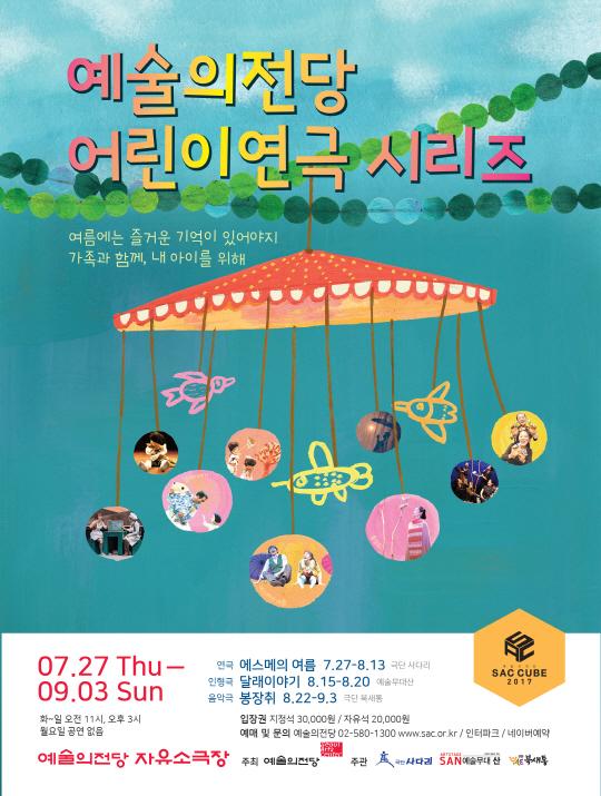 여름방학에 펼쳐지는 공연장 바캉스...'예술의전당 어린이연극 시리즈'