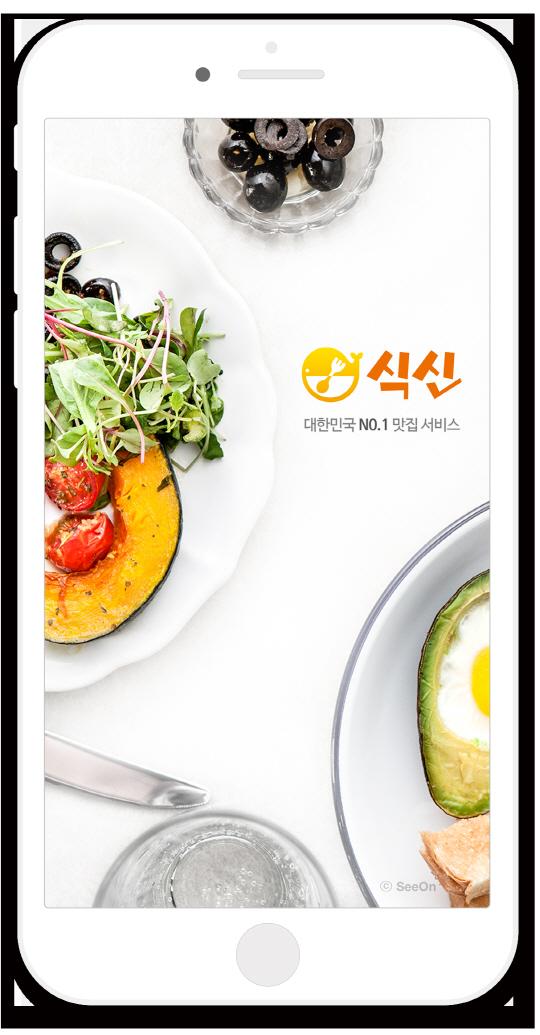 [대한민국창업대상-중소기업청장상] 식신