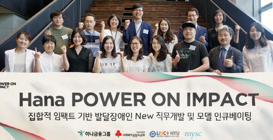 하나금융, 사회공헌활동 '하나 파워온임팩트' 출범