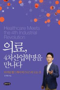 [북클래식] 의료산업 미래 엿보기