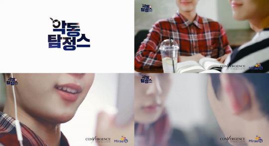 에이핑크 김남주X안형섭X유선호, 웹드라마 '악동 탐정스' 주연 발탁…9월 공개