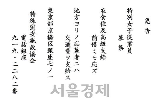 패전 일본의 국책사업 1호…'매춘'