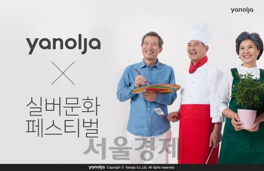 야놀자, '2017 실버문화페스티벌' 참여
