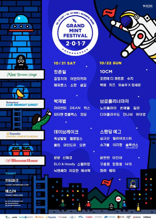 '정세운X유승우' 합류, '그랜드 민트 페스티벌 2017' 최종 라인업 공개