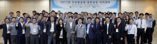 두산중공업, 중기벤처부 신설 후 첫 '동반성장 아카데미' 개최