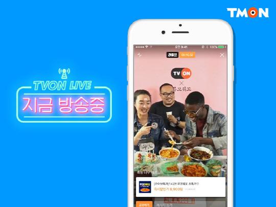 티몬, 실시간 영상 보며 쇼핑하는 '라이브 방송' 정식 오픈