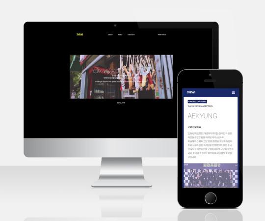 중국 마케팅전문기업 투에이비 홈페이지 리뉴얼