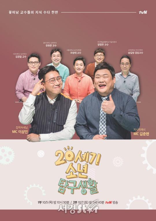 '골목대장'부터 '김무명'까지…tvN, 추석특집 예능 4종세트