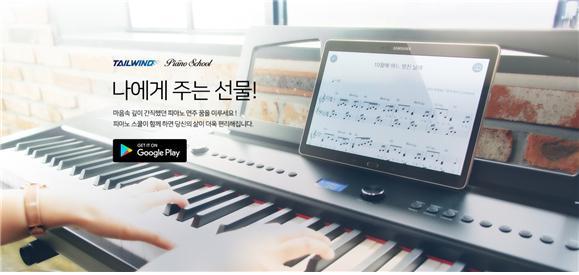 테일윈드, 전자악보로 피아노 독학 가능한 '피아노스쿨' 앱 리뉴얼 출시