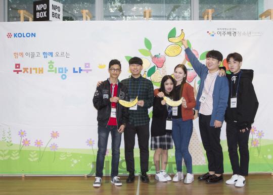 코오롱 '무지개 디딤돌 멘토링' 3기 결연식