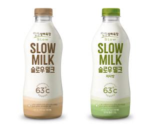 상하목장 63저온살균우유, '슬로우 밀크'로 제품명 변경