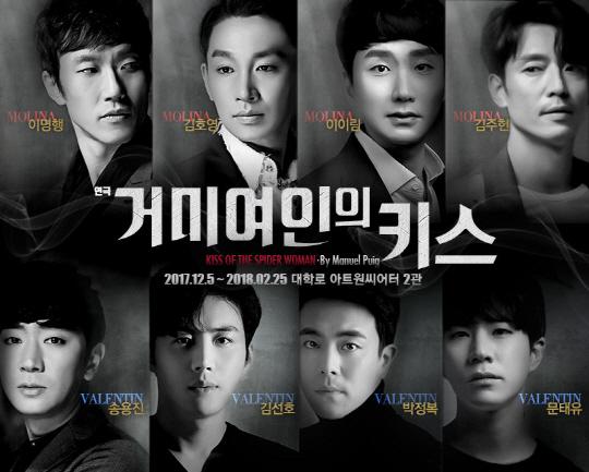 12월의 연극 '거미여인의 키스' 이명행 김주헌 김선호 등 캐스팅 확정