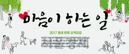 네오위즈홀딩스, 임직원 자원활동 '2017 오색오감' 실시