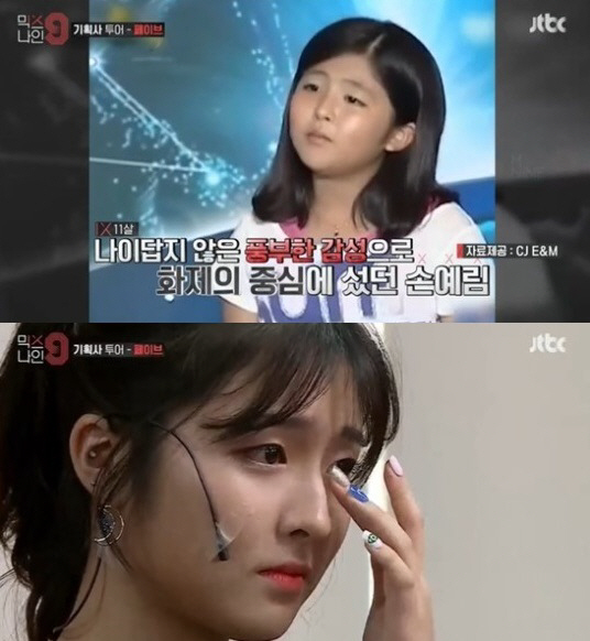 '믹스나인' 손예림, 17살 숙녀로 '폭풍성장'…아쉬운 탈락 이유