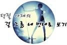 [걸 그룹 내 멋대로 보기]한방이 부족했던 '원조 콘셉트 돌' 달샤벳