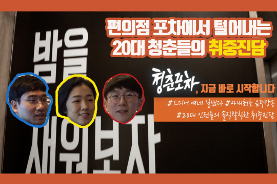 [청춘포차]20대들이 말하는 '대한민국 취준생으로 산다는 것'