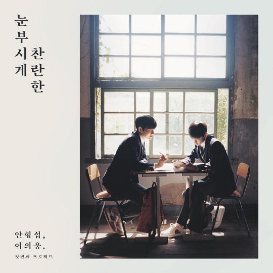 '눈부시게 찬란한'…'형섭X의웅', 엠카운트다운서 '좋겠다' 최초 무대 공개