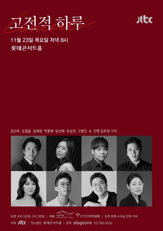 JTBC 클래식 콘텐트 '고전적 하루' 23일 개최…김선욱·손열음 참여
