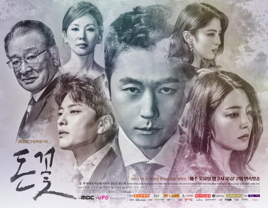 """[현장] '돈꽃' PD """"土 연속 방송, 부담 되지만 좋은 콘텐츠 힘 믿어"""""""