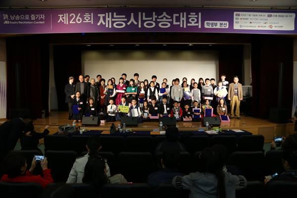 제27회 재능시낭송대회 학생부 및 성인부 본선대회 개최