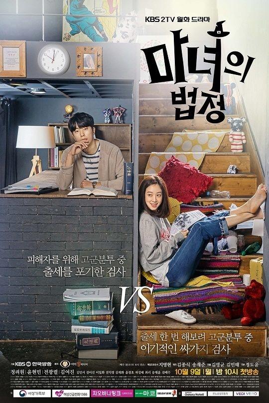 [시청률NOW] '마녀의 법정' 11.4%로 ↑·1위..'사랑의 온도' 7.2%