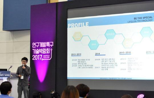 [2017년 연구개발특구 기술박람회] 한국형 4차 산업혁명 성공해법 모색