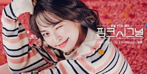 패션가발 브랜드 핑크에이지, 배윤경 출연한 '핑크 시그널' 화보 공개