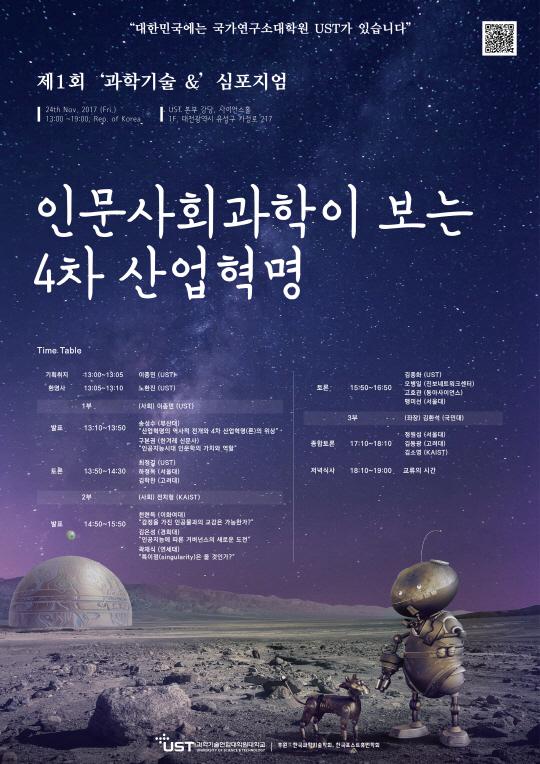 UST, 제1회 '과학기술 &' 심포지엄 개최
