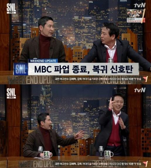 """'SNL9' 최일구 앵커 """"MBC 파업 끝났다…춤이라도 출 수 있어"""""""