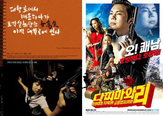 [SE★기획:영화제목①] '너의 췌장을 먹고 싶어'·'해피 데스데이'로 되짚는 '유형별 제목'