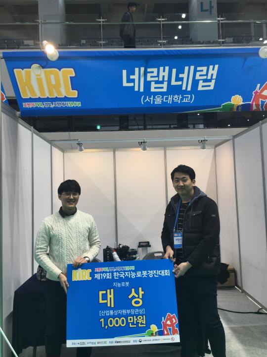 서울대 학생팀, 한국지능로봇경진대회 대상