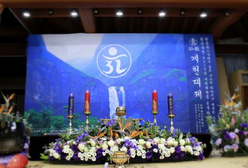 민족종교 선교, 음력 10월 3일 맞아 개천대제(開天大祭) 봉행