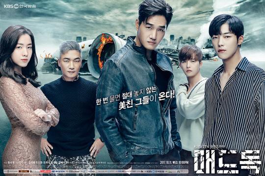 [시청률NOW] '매드독', 자체 최고시청률 경신…'이판사판' 제치고 수목극 1위