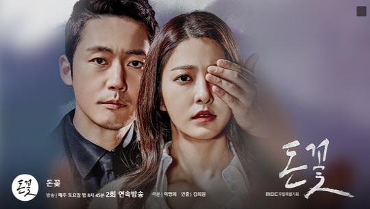 '돈꽃' 장혁, 청아에 복수 위한 소름끼치는 밑그림 ... '자체 최고 시청률 경신!