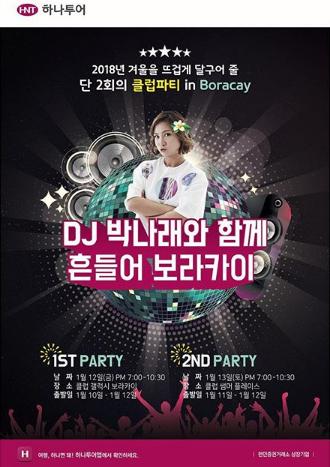 박나래, 보라카이 클럽에서 디제잉...'내년 1월 12일~13일'