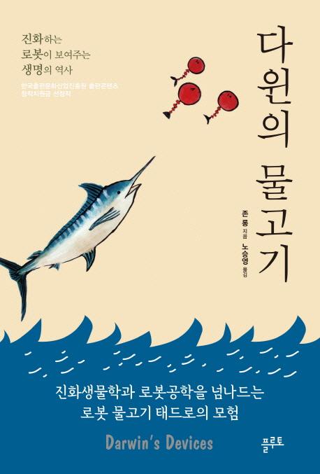 [책꽂이-다윈의 물고기]'로봇'으로 '진화론'을 검증한 생물학자