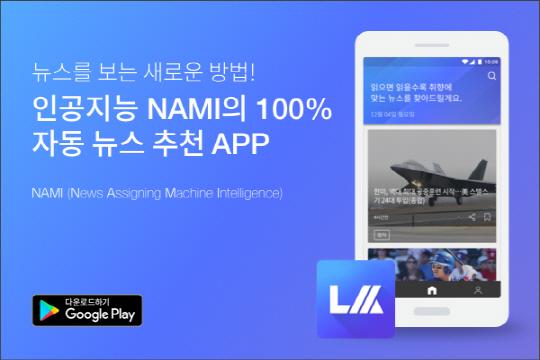 줌인터넷, 인공지능 뉴스 추천 앱 '뉴썸' 출시