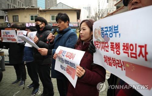 시민단체들, 中대사관 앞에서 '기자폭행' 항의 집회