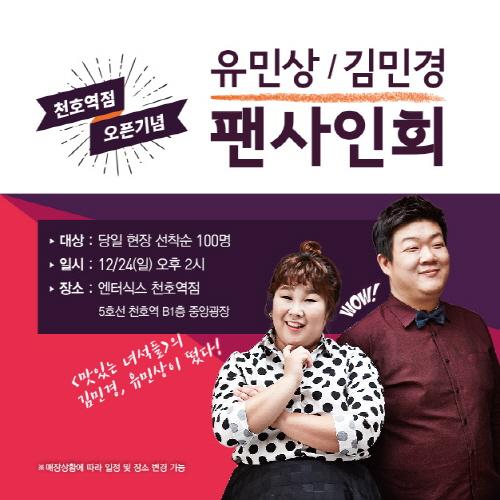 엔터식스 천호역점, 크리스마스 맞이 개그맨 유민상ㆍ김민경 팬사인회 개최