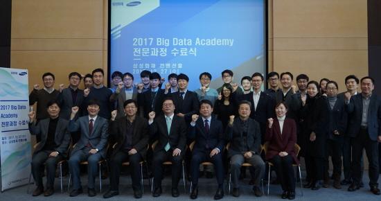국민대-삼성금융사, '삼성 빅데이터 아카데미 전문과정' 결과발표회 및 수료식 개최