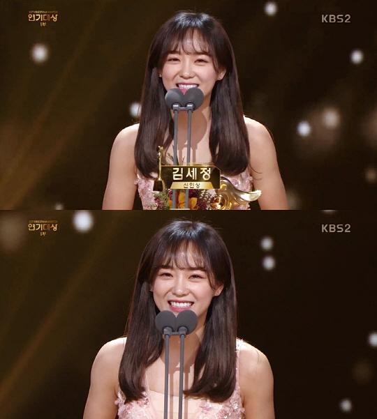 김세정, KBS 신인상 SBS 베스트챌린지 수상...'갓세정' 2관왕