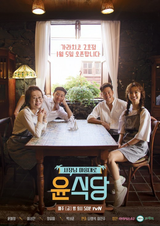 [SE★이슈] '윤식당2' 제작발표회 돌연 취소…'화유기'에 쏠리는 시선