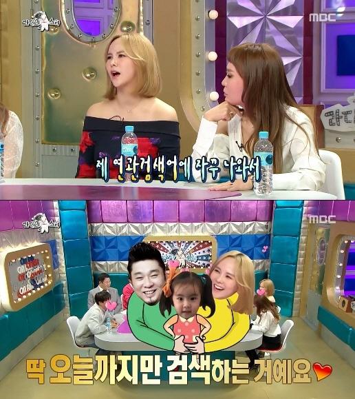 """'라디오스타' 김지우 """"남편 레이먼킴, TV에 내 전 남친 나오면 한숨"""""""