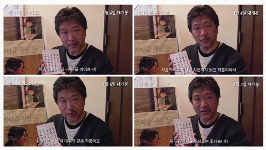 '원더풀 라이프' 고레에다 히로카즈 감독 개봉 축하 영상 공개