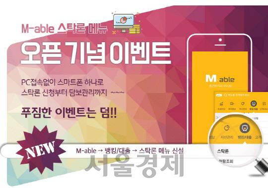 [머니+ 베스트컬렉션]KB증권 '모바일 스탁론'