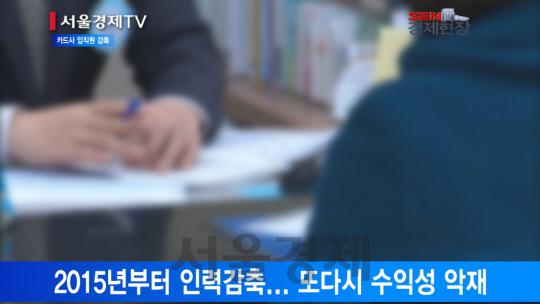 [서울경제TV] 경영위기 카드사 결국 임직원 줄인다