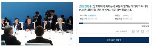 뿔난 가상화폐 투자자들, 금감원장 해임 요구 청원까지
