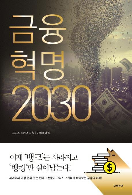 [책꽂이-금융혁명 2030] 돈이 눈에 보이지 않는 세상...'뱅크 사라지고 뱅킹은 남는다'